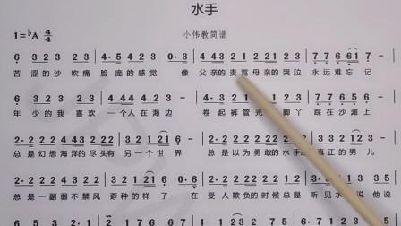 青春回忆歌曲《水手》唱谱,老师带你每天学习简谱