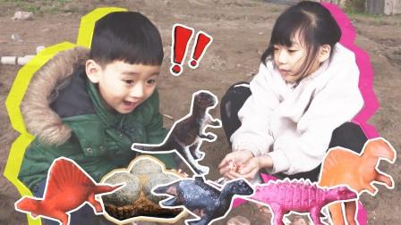 神奇小姐弟开玩具恐龙蛋化石,你认识这些恐龙吗?