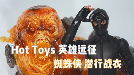 史上最惨破发 Hottoys蜘蛛侠潜行战衣