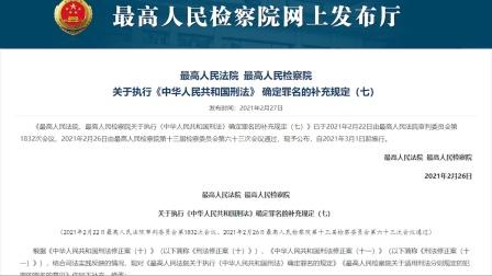 3月新规:刑责年龄下调至12周岁 长江保护法正式施行