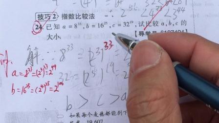 七年级数学 培优课堂74 雄涛常考易错题 名师微课