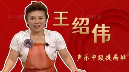 老年福频道王绍伟声乐中级提高班第3讲《美丽的草原我的家》
