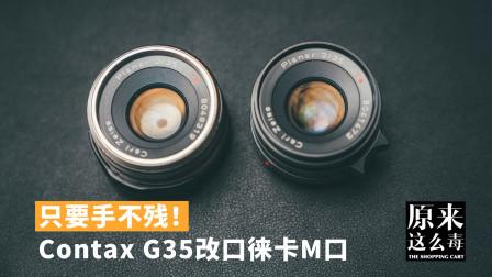 35mm谁会不爱呢?Contax G35改口Leica M口 | 原来这么毒 68集