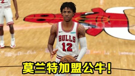 【布鲁】NBA2K21王朝模式:公牛交易莫兰特!超级五巨头!