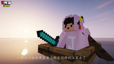 我的世界动画-搞笑版刻舟求剑