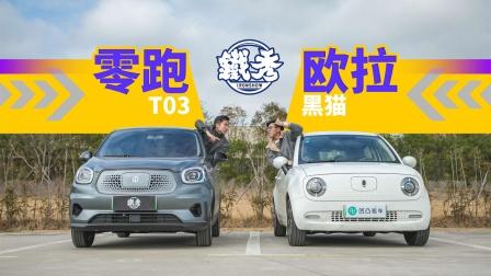 【铁秀】欧拉VS零跑,6万元小电车谁更香?
