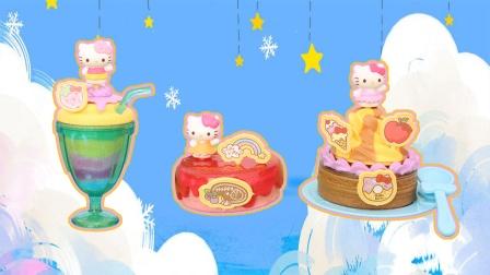 HelloKitty凯蒂猫:DIY缤纷一刻甜点玩具分析