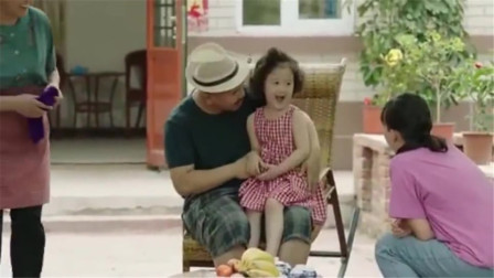 乡村爱情13:每个女孩子都是姥爷的大宝贝儿!