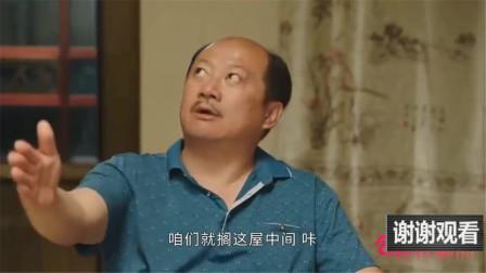乡村爱情13:谢广坤放狠话,儿子儿媳要是盖新房他就上吊