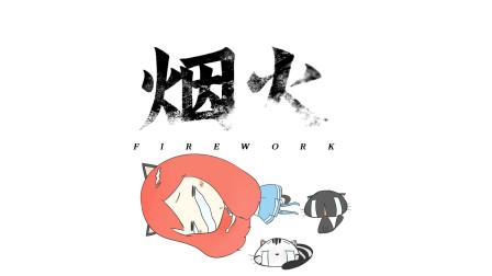 烟火丨第二章丨叠障(上)