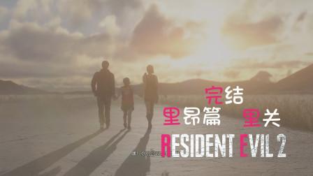 卡婊冷饭之【生化危机2重制版】相亲相爱亿家人#完结{里昂篇}