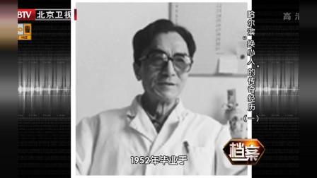 心脏移植手术成功率仅有半分之四十,杨玉明冒险一试,又活了18年