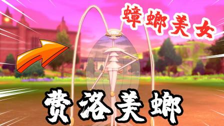 宝可梦剑盾:宝可梦界的大长腿,它的美貌可以令宝可梦神魂颠倒