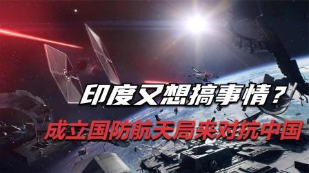 印媒称成立国防航天局对抗中国,意义重大,印网友:浪费金钱时间