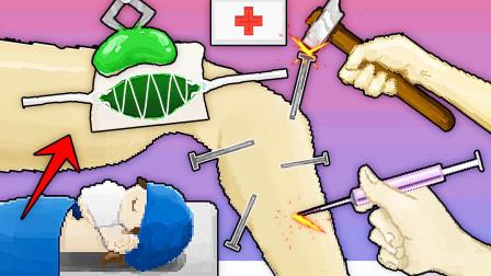 开个小诊所 病人嗓子发炎,我把他的肾换成了扁桃体 桃子精解说