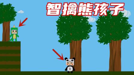 迷你世界小表弟动画43:大表哥原来是大熊猫 那小熊猫到底去哪里了