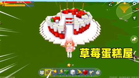 迷你世界:任务生存!给小蜗牛建了一个巨型蛋糕屋,希望他喜欢
