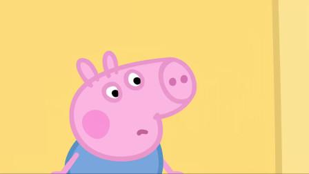 小猪佩奇:佩奇得到个宝贝,东跑西跑的,弟弟蒙圈了!