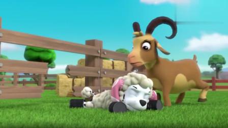 汪汪队:毛毛说我才不是羊,我现在在执行汪汪救援工作