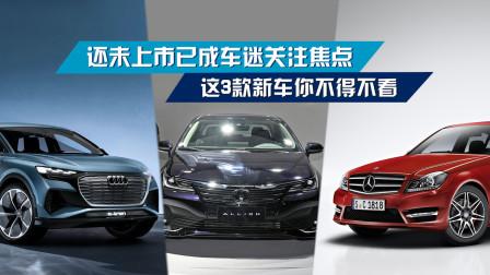 还未上市已成车迷关注焦点,这3款新车你不得不看