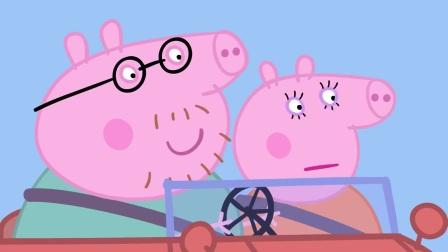 小猪佩奇:乔治真是坑爹呀,让猪爸爸坐最怕的云霄飞车,太可怕了