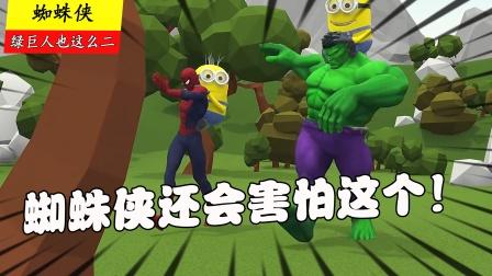 蜘蛛侠:蜘蛛侠不知为何害怕的抱着头,什么怪物这么强大
