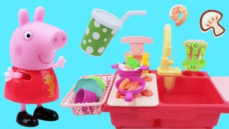 小猪佩奇做家务玩具,邀请超级飞侠汪汪队立大功到家做客