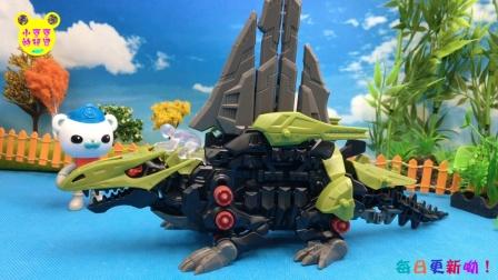 海底小纵队玩索斯机械兽,异齿龙兽铁甲剑龙玩具开箱