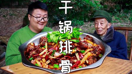 """排骨不要再红烧了,阿米做""""干锅排骨""""外酥里嫩,回味悠长"""