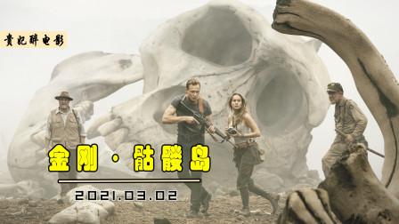 考古队闯入骷髅岛,发现巨大的骸骨,殊不知这里是怪物的老巢!