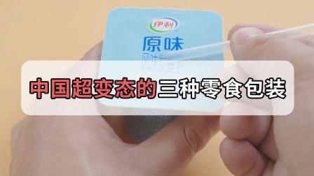 中国最变态的零食包装,看看你能忍到第几个?
