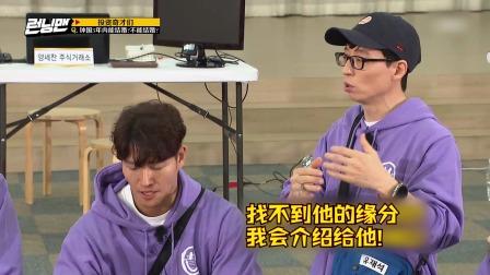 《Runningman》刘在石把比自己还大的姐姐介绍给金钟国