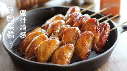 金黄酥脆的美味蜜汁鸡翅
