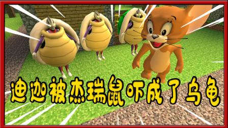 GMOD奥特曼吃鸡:杰瑞老鼠把迪迦三兄弟吓进乌龟壳里面
