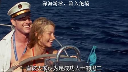 颤栗海洋:下船游泳,却忘记放梯子,酿成悲剧①