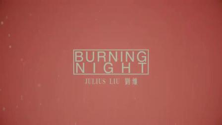 刘维的第一首日文歌曲《Burning Night》,热血漫画风格的mv