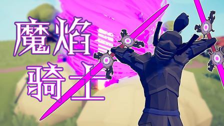 【全面战争模拟器玩模组】魔焰骑士
