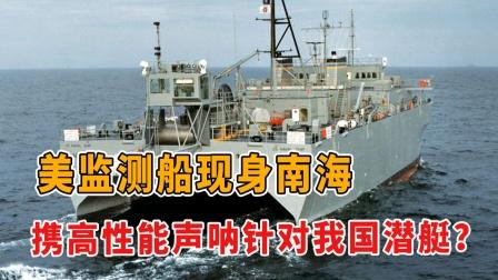 美监测船现身南海,航行一反常态,携高性能声呐针对我国潜艇?