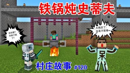 【村庄故事120】爆爆铁锅炖史蒂夫,拆金钟别墅的惩罚!