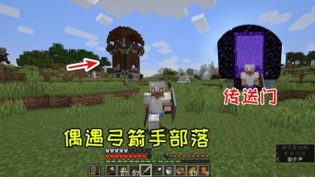 我的世界13:传送门开启,江叔偶遇弓箭手部落