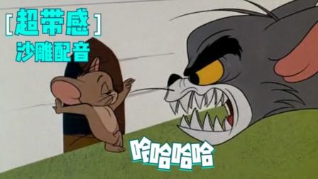 神配音:前有狼后有虎,笑看老鼠坐山观猫斗