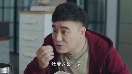 老丈人问吴白的私事,吴白吃着生煎包,不好意思了