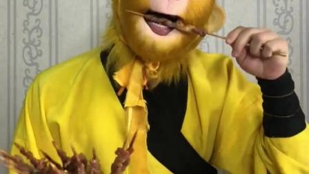 童年趣事:猴哥爱吃羊肉串,味道真不赖