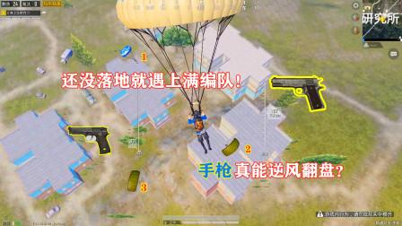 明月:手枪也能变成大杀器!还没落地就遇上满编队,手枪真能逆风翻盘?
