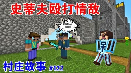 【村庄故事122】史蒂夫殴打情敌被警察抓走!摊上大事啦!