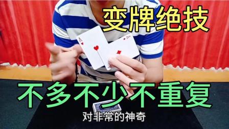 六指牌王揭秘变牌绝技,整副牌不多不少不重复!怎么做的?