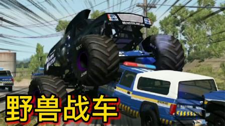 车祸模拟器269 传说中的怪兽战车到底有多强 逗比起来也很无奈