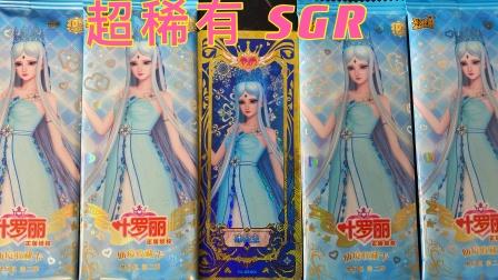 叶罗丽梦幻包第二弹,抽到超稀有冰公主SGR卡片,10元值了