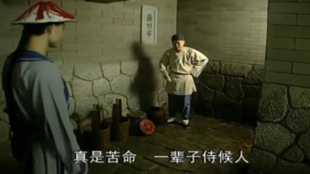 康熙微服私访:三德子在牢中抱怨,一辈子侍候人,连犯人都要侍候