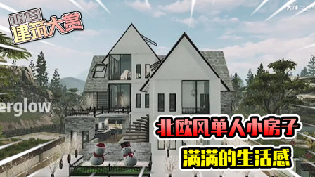 明日之后建筑大赏:北欧风单人小房子,满满的生活感!